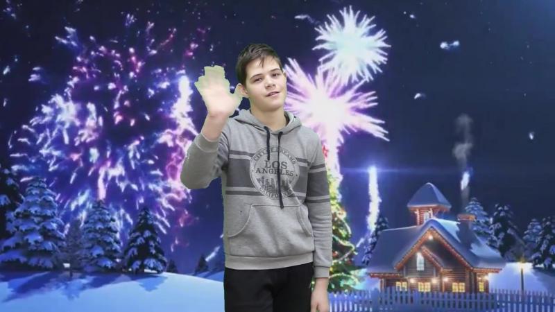 с новым годом Максим Новоселов