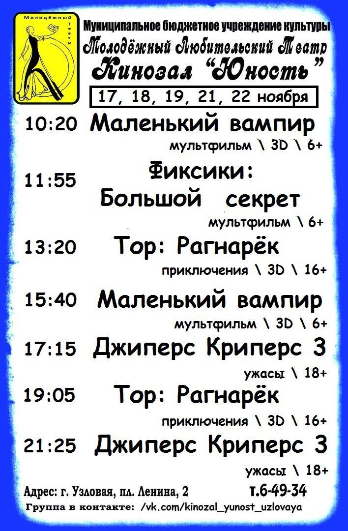 """Расписание кинозала """"Юность"""" с 16 по 22 ноября (20 ноября выходной день)"""
