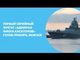 Первый серийный фрегат «Адмирал флота Касатонов» готов принять экипаж