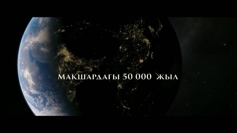 Мақшардағы 50 000 жыл -Ерлан Ақатаев