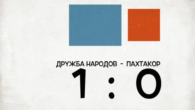 Дружба народов - Пахтакор 1-0 (15.10.17)