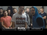 BOTTLE CLASH (МЦ Раскольников Х Простомирон)