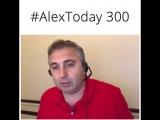 Встреча с Дмитрием Портнягиным. Смотри на цель. РАД. #AlexToday 300