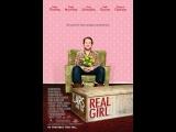Lars and the Real Girl - 2007 - Craig Gillespie - Subtitulos en Espa