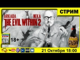 [PS4/The Evil Within 2/EP3] - Злой Визин 2 (18+)