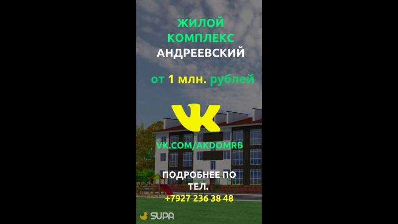 ЖК Андреевский ВК akdomrb.ru
