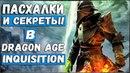 Dragon Age Inquisistion ПАСХАЛКИ▶СЕКРЕТЫ▶ИНТЕРЕСНЫЕ НАХОДКИ