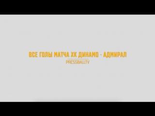 Все голы матча Динамо - Адмирал