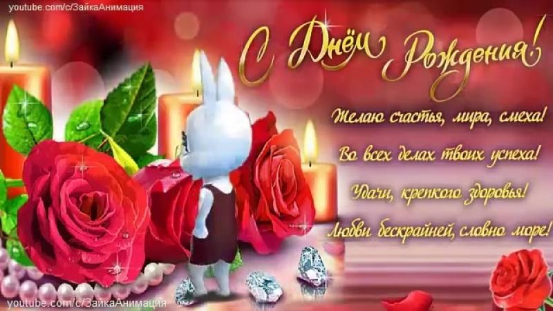 ZOOBE зайка Весёлое Поздравление Анастасии Насте с Днём Рождения