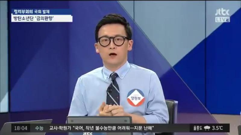 251117 JTBC Political Desk Discussion- BTS retun home with glory (2)