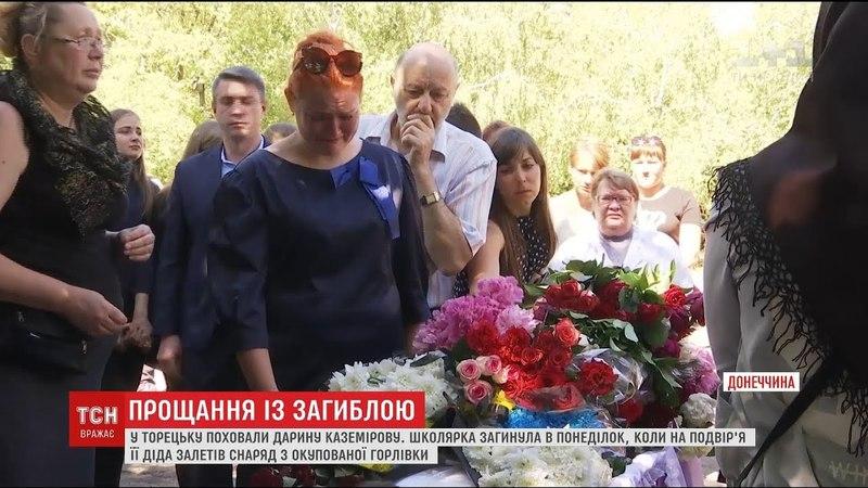На сході країни попрощались 15-річною Дариною, яка загинула під час обстрілів бойовиків