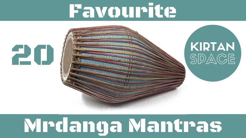 Favourite 20 Mrdanga Mantras