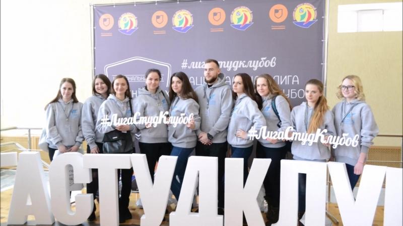 Национальная Лига студенческих клубов в ЦФО г. Курск