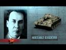Освободители Фильм 1 Танкисты