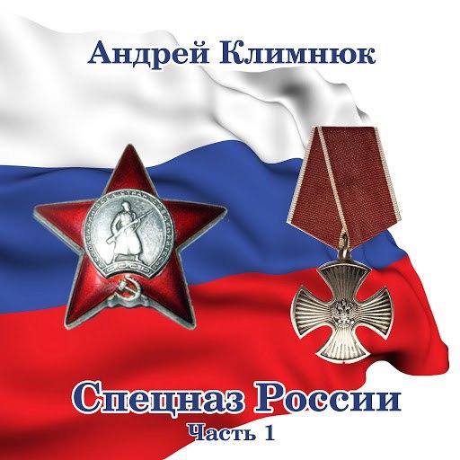 Андрей Климнюк альбом Спецназ России-1