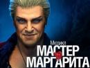 Иван Ожогин и Вячеслав Бородин Сон Воланда мюзикл Мастер и Маргарита