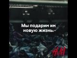 H&M - Программа по сбору и переработке одежды