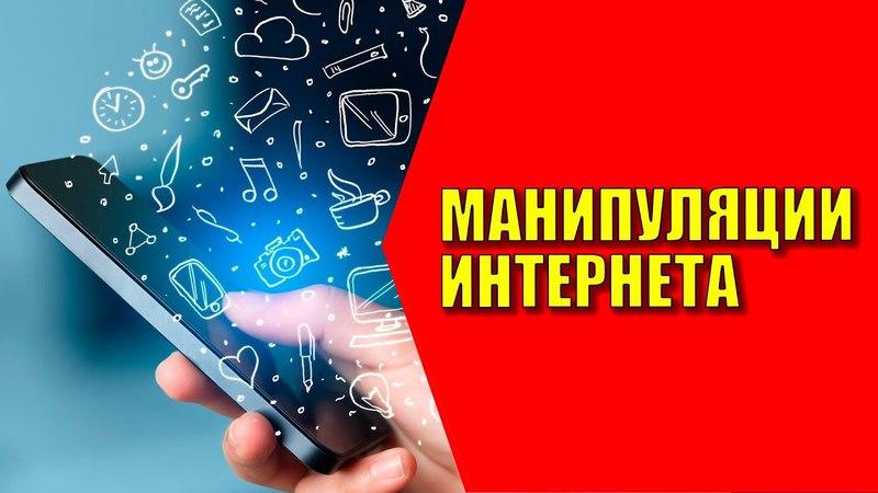 Манипуляции интернета. Кирилл Озимко