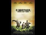 О, где же ты, брат  O Brother, Where Art Thou, 2000
