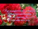 САМОЕ ЛУЧШЕЕ и КРАСИВОЕ музыкальное ПОЗДРАВЛЕНИЕ с Днем Рождения женщине!_low.mp4