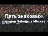 Пять знаковых парадов Победы в Москве