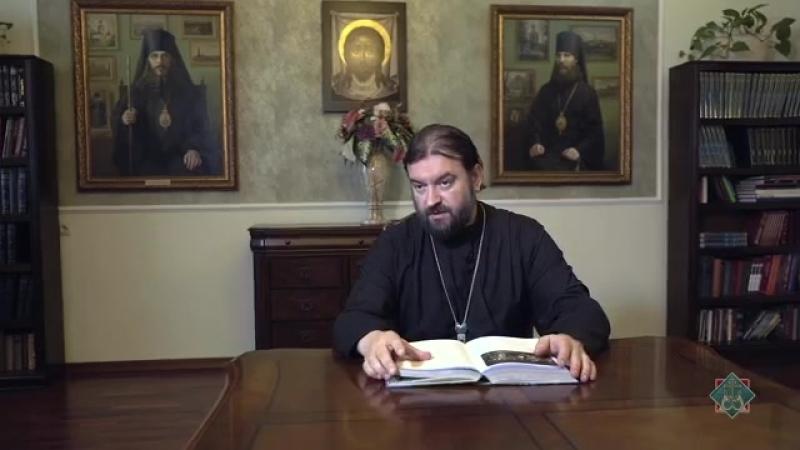 Святой равноапостольный князь Владимир. Прот. Андрей Ткачев