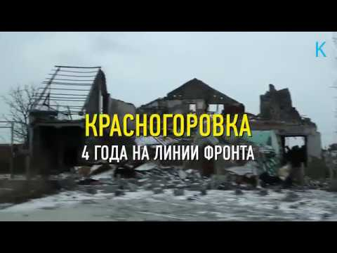 Мирные люди во время войны. Красногоровка