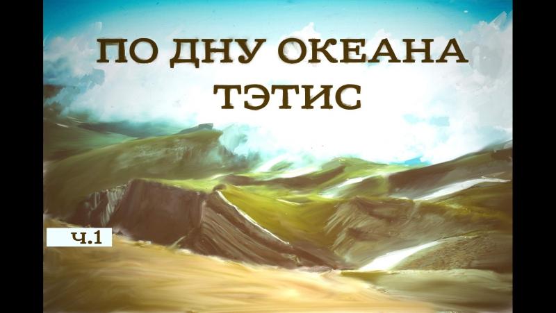 По дну океана Тэтис ч.1