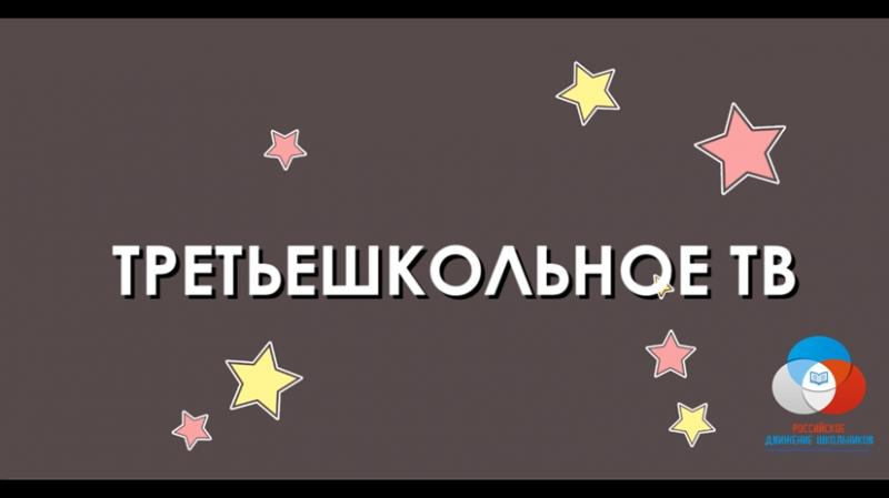 Третьешкольное ТВ 32 выпуск от 21.05.2018