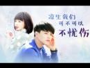 Фан-видео Запретная любовь 【凉生,我们可不可以不忧伤】马天宇X孙怡上演兄妹禁忌恋