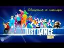 🌺 ДОБРЫЙ ДЕНЬ С ДОБРЫМ СТРИМЕРОМ🌺 JUST DANCE NOW💃🕺ОБЩЕНИЕ