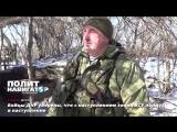 Бойцы ДНР уверены, что с наступлением тепла ВСУ пойдут в наступление