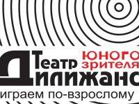 Театр дилижанс в тольятти афиша новый уренгой театры афиша