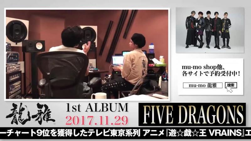 Ryoga 1st ALBUMFIVE DRAGONS