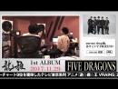 -Ryoga- 1st ALBUMFIVE DRAGONS