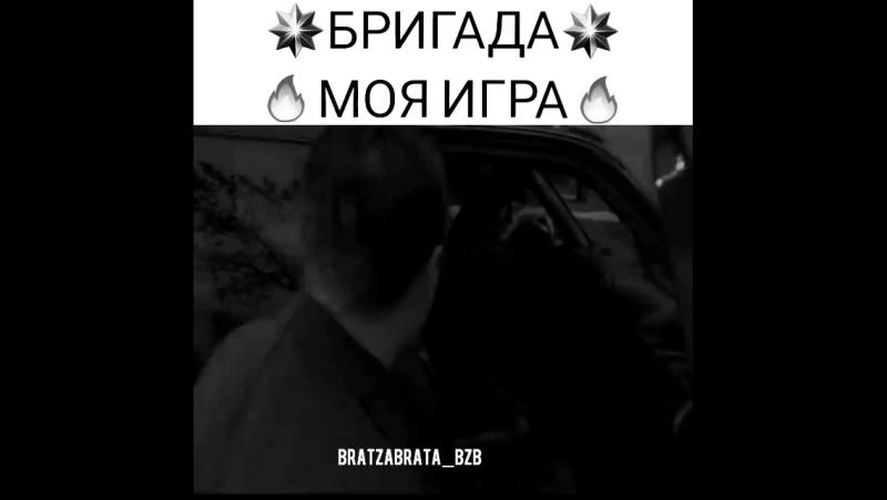 песня:Баста Моя Игра,Фильм:Бригада