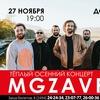 27 ноября – Mgzavrebi/Новый Уренгой, ДС Звездный