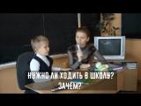 Максим знает почему нужно ходить в школу