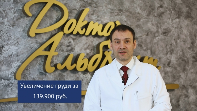 Увеличение груди за 139 900руб Пластический хирург Сергей Мацаев