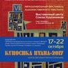 «KUROCHKA RYABA-2017» Международный Фестиваль