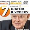 Михаил Литвак |20 Января| Вологда