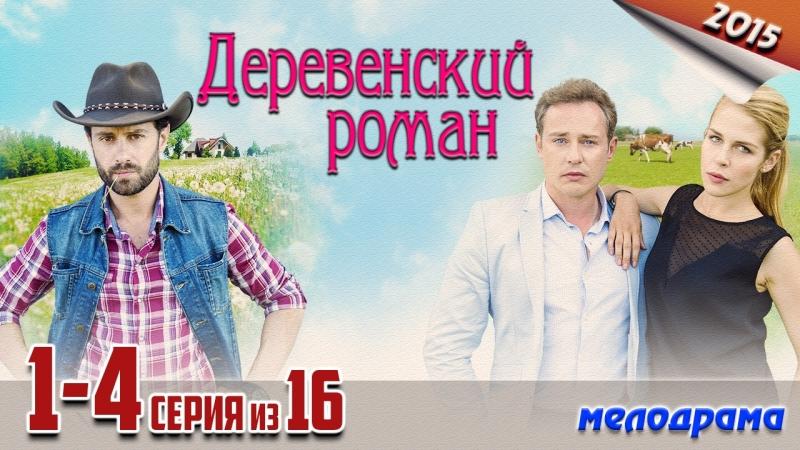 Деревенский роман / HD версия 720p / 2015 (мелодрама). 1-4 серия из 16