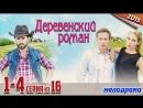 Деревенский роман / HD версия 720p / 2015 мелодрама. 1-4 серия из 16