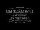 Супермаркет Свой ТЦ Баргузин