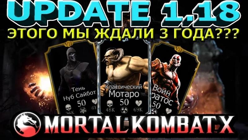 [RomVite] UPDATE 1.18(ОБНОВЛЕНИЕ 1.18)| ВСЕ КТО БУДЕТ В ОБНОВЛЕНИИ|Mortal Kombat X mobile(ios)