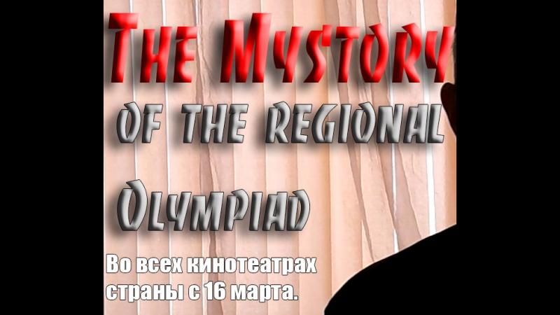 Трейлер: The Mystory of the regional Olympiad