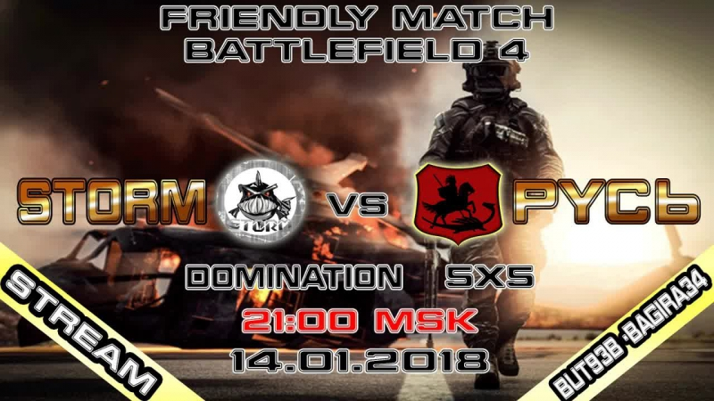 ➣ Battlefield 4 ® STORM VS PYCb Domination 5x5 ®