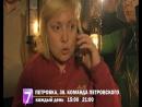 Петровка 38. Команда Петровского