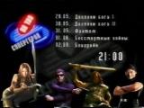 staroetv.su / Анонсы и реклама (ТВ-3, 01.06.2006) (2)