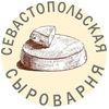 Севастопольская Сыроварня
